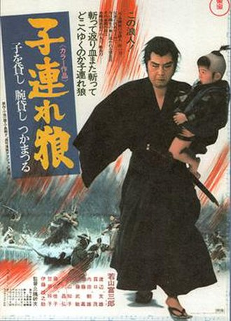 Lone Wolf and Cub: Sword of Vengeance - Image: Sword of vengeance 1972 poster