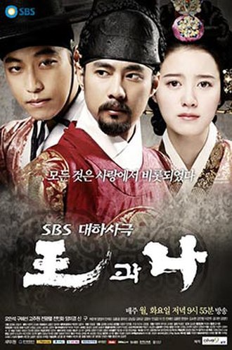 The King and I (TV series) - Promotional poster