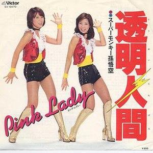 Tōmei Ningen (Pink Lady song) - Image: Tomei Ningen Pink Lady