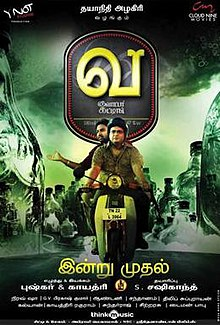 Watch Live New Tamil Movie Online