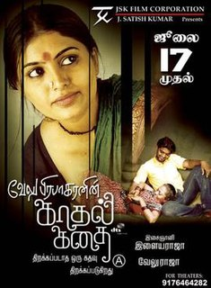 <i>Kadhal Kadhai</i> 2009 film directed by Velu Prabhakaran