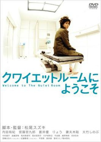 Welcome to the Quiet Room - Image: Welcome to the quietroom dvd cover