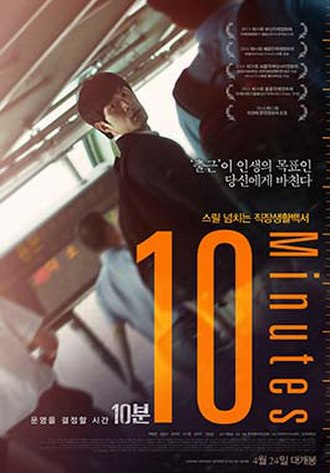 10 Minutes (2013 film) - Theatrical poster