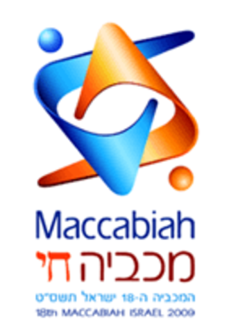 2009 Maccabiah Games - Image: 2009 Maccabiah Logo
