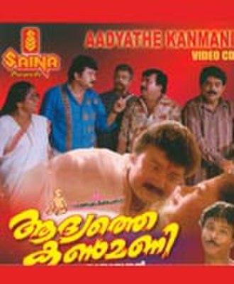 Aadyathe Kanmani - Image: Aadyathe Kanmani