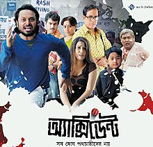 Accident Bengali film poster