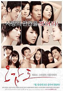 Five Senses of Eros film poster.jpg