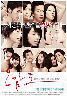 <i>Five Senses of Eros</i> 2009 film by Min Kyu-dong, Hur Jin-ho