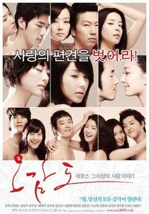 Five Senses of Eros - Theatrical poster