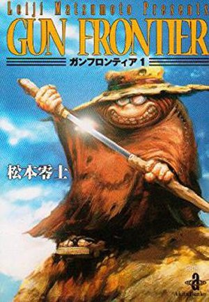 Gun Frontier - Cover of the first volume of the manga.