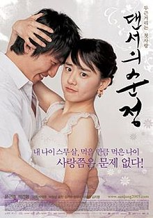 Innocent Steps film poster.jpg
