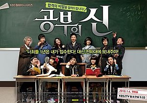 Master of Study - Promotional poster for Master of Study