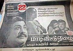 <i>Maadi Veettu Ezhai</i> 1981 film by Amirtham