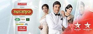 <i>Mahanayak</i> (TV series)