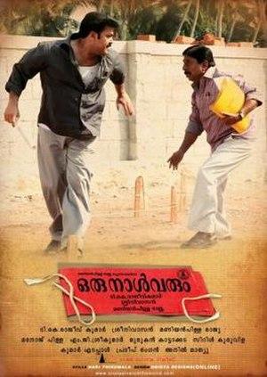 Oru Naal Varum - Theatrical release poster
