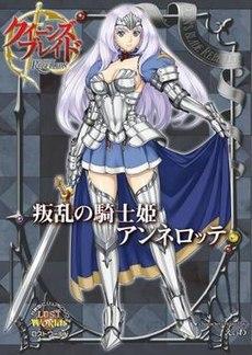 Queen's Blade Rebellion - Wikipedia