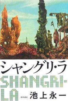Shangri-La novel cover.jpg