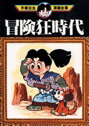"Age of Adventure - Cover of ""Age of Adventure"" from the Osamu Tezuka Manga Complete Works edition"