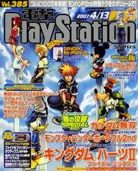 Dengeki PlayStation cover