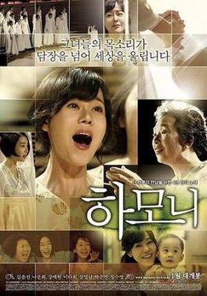 Harmony (2010 film) - Theatrical poster