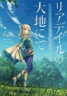<i>In the Land of Leadale</i> Japanese light novel series