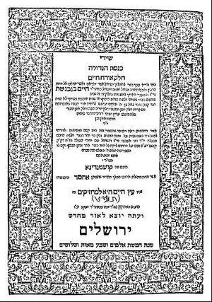 Chaim Benveniste - Cover of Kenesset HaGedolah