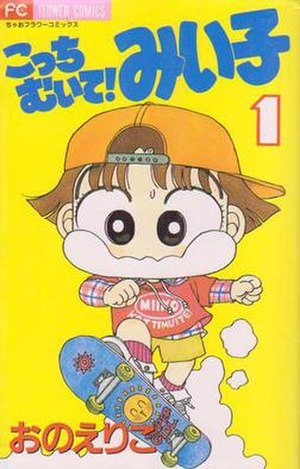 Kocchi Muite! Miiko - Cover of the first volume of Kocchi Muite! Miiko as published by Shogakukan