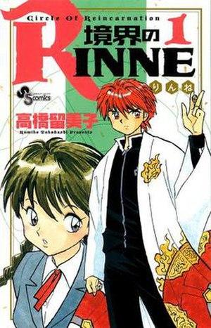 Rin-ne - Image: Kyokai no Rinne 1