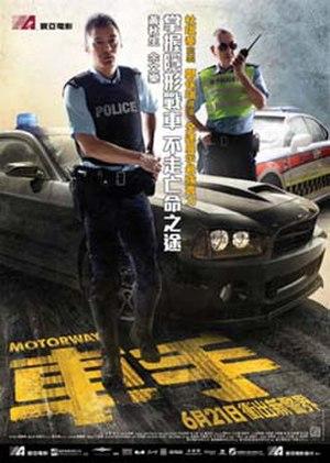 Motorway (film) - Image: Motorway 2012 poster