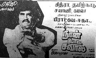 <i>Naan Potta Savaal</i> 1980 film