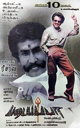 Padayappa - Theatrical release poster