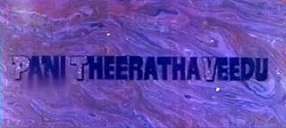 <i>Panitheeratha Veedu</i> 1973 Malayalam language film directed by K. S. Sethumadhavan