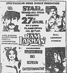 <i>Ram Lakhan</i> 1989 film by Subhash Ghai