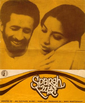 Sparsh (film) - Image: Sparsh, 1980 Hindi film