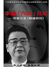 b/w book cover with a portrait of a bespectacled ethnic Chinese man. Red Chinese words on the cover read: 李鹏-六四日記 (subtitled in white on black:關鍵時刻)