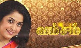 <i>Vamsam</i> (TV series) 2013-17 Indian Tamil soap opera