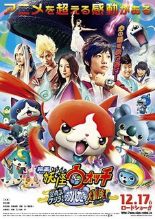 <i>Yo-kai Watch: Soratobu Kujira to Double no Sekai no Daibōken da Nyan!</i> 2016 film by Shinji Ushiro, Takeshi Yokoi