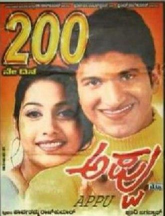 Appu (2002 film) - Film poster