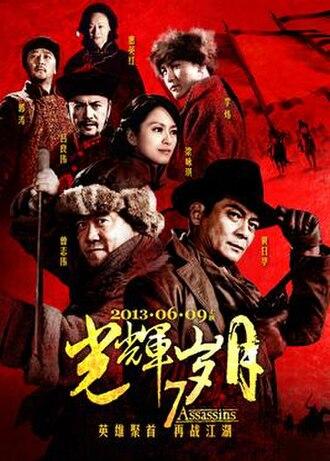 7 Assassins - Film poster