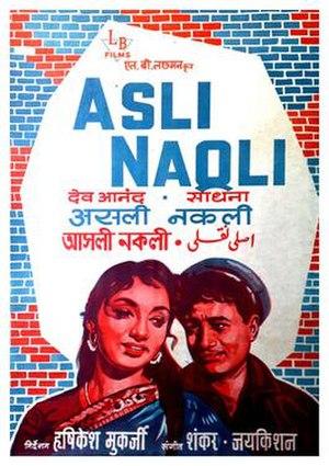 Asli-Naqli - Image: Asli Naqli (1962)