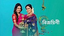 List of programs broadcast by Star Jalsha - WikiVisually