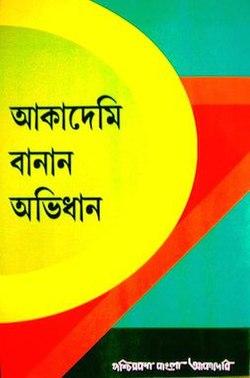 Paschimbanga Bangla Akademi - Wikipedia
