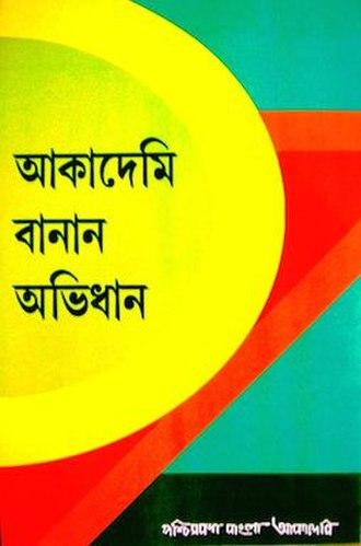 Paschimbanga Bangla Akademi - Cover of the Bangla Akademi Spelling Dictionary