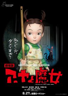 <i>Earwig and the Witch</i> 2021 Japanese animated film