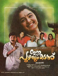 <i>Ee Puzhayum Kadannu</i> 1996 film directed by Kamal