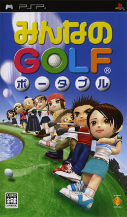 Everybody's Golf Portable Coverart.png