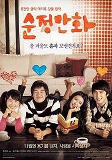 <i>Hello, Schoolgirl</i> 2008 film by Ryu Jang-ha