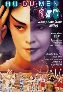 <i>Hu-Du-Men</i> 1996 film by Shu Kei