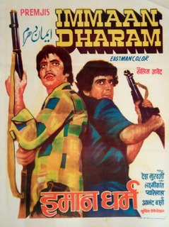 <i>Immaan Dharam</i> 1977 Indian film