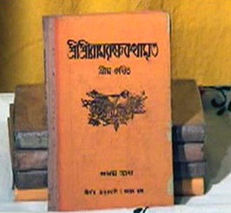 Sri Sri Ramakrishna Kathamrita - The 5 volumes of Kathamrita for display at Kathamrita Bhavan.